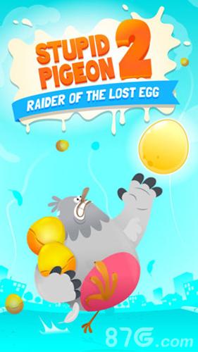 「蠢鸽寻蛋2」蠢鸽寻蛋2蠢萌上架,为什么蛋蛋那么坚强!