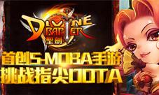 圣剑手游7月28日封测开启 挑战指尖DOTA