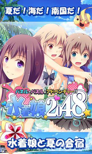 「泳衣萌娘2048」泳衣萌娘2048上架安卓,沙滩美女两不误
