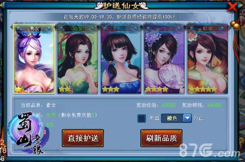 蜀山奇缘护送仙女任务来袭 美女需要英雄来保护3