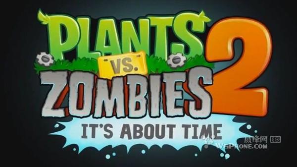 植物大战僵尸2视频