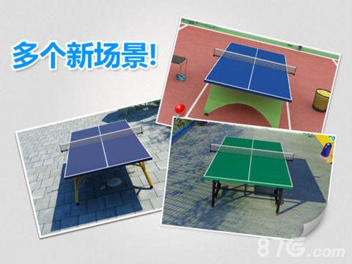 虛擬乒乓球HD截圖3