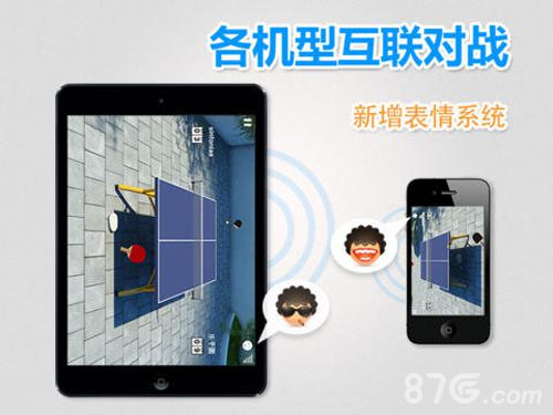 虛擬乒乓球HD截圖2
