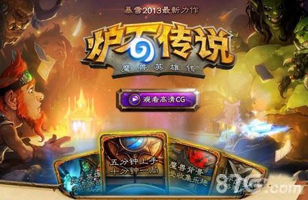 炉石传说安卓版年底上架 卡牌游戏大作即将来临1