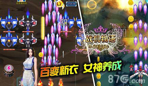 战机物语星座萌宠萌萌哒 9月23日正式测试3