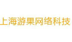 上海游果网络科技有限公司