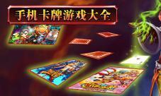 卡牌类游戏_卡牌游戏排行榜_手机卡牌游戏推荐