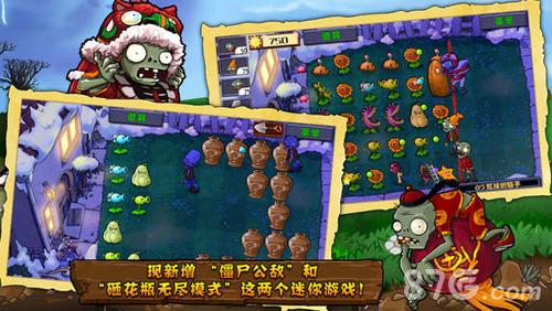 植物大戰僵尸中國版截圖3