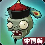 植物大战僵尸中国版