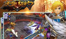 《天使契约》火爆开测 传说级战斗体验
