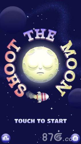 干掉月亮截图1