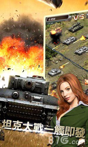 紅警·坦克4D截圖1