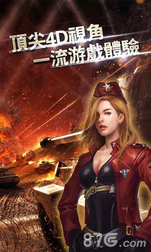 紅警·坦克4D截圖2