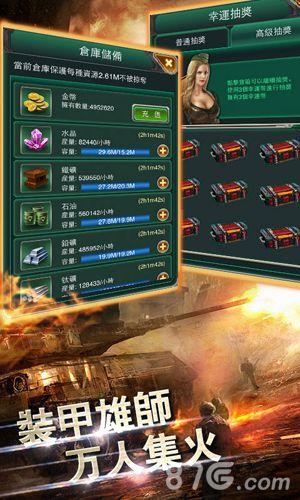 紅警·坦克4D截圖5