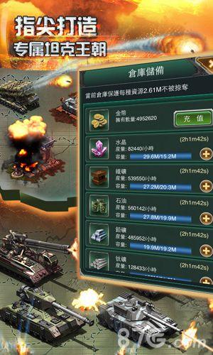紅警·坦克4D截圖4