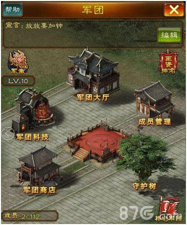 五虎将新版本军团功能介绍2
