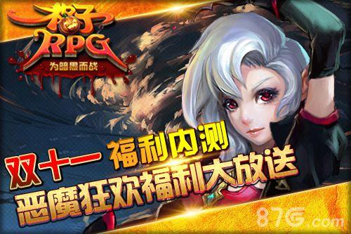 双十一格子RPG福利内测 专属副本开启