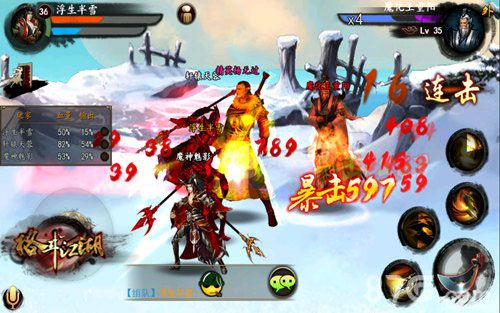 格斗江湖游戏截图4