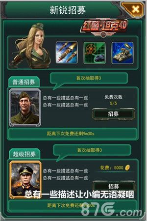红警 坦克4d将领招募