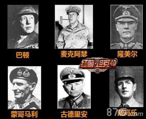红警 坦克4d二战名将