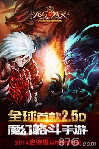 「龙与精灵评测」龙与精灵游戏品测:2.5D魔幻世界很不错