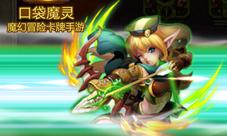 萝莉猎手&正太武士《口袋魔灵》魔灵成长之路