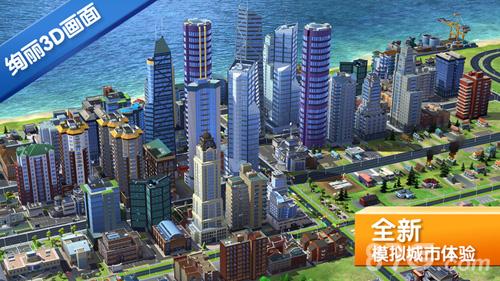 模拟城市:建造截图5