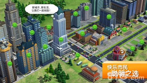 模拟城市:建造截图4