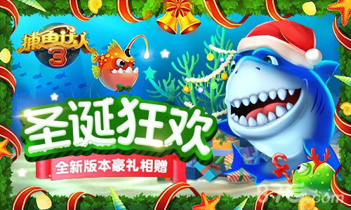 《捕鱼达人3》圣诞活动开启 百元话费等你来拿!