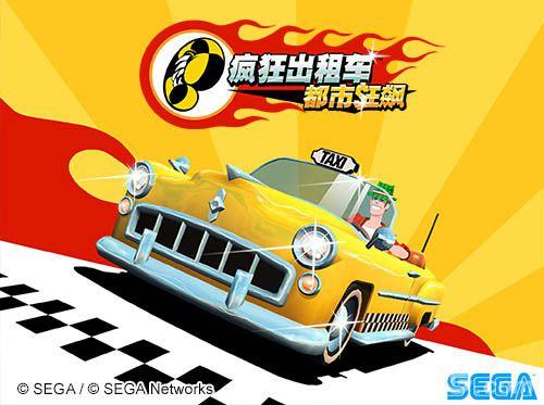 「疯狂出租车:都市狂飙接客玩法」疯狂出租车:都市狂飙接客玩法,今天你接客了吗
