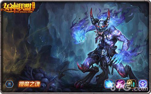 图3:女神联盟手游  摄魔之魂