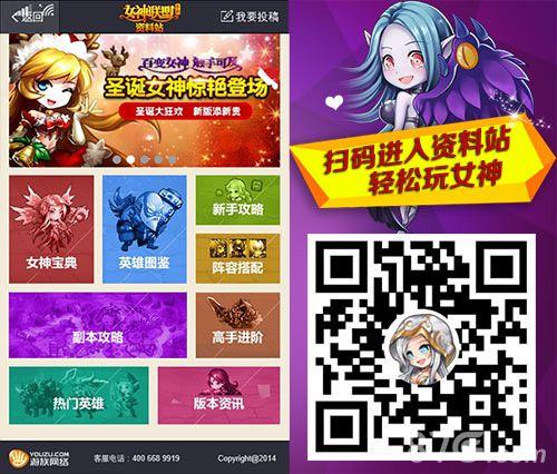 图5:女神联盟手游  资料站