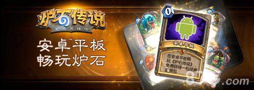 炉石传说:魔兽英雄传安卓版上线