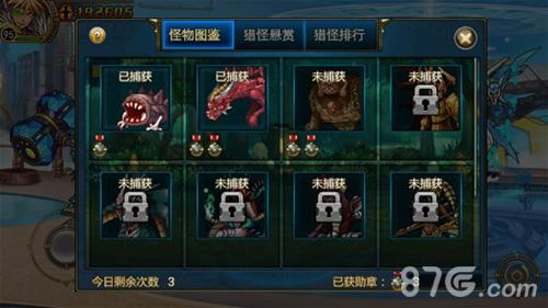 《时空猎人》更新新捕怪玩法2