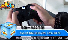 Xbox试玩我叫MT2视频欣赏 感受和手机PC不一样的MT