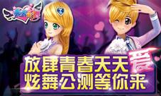《天天炫舞》公测正式开启 浪漫音乐之旅