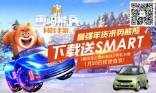《熊出没之雪岭熊风》亮相电影发布会 30日正式上线
