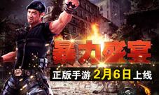 《敢死队3》手游2月6日开启 电影正版授权