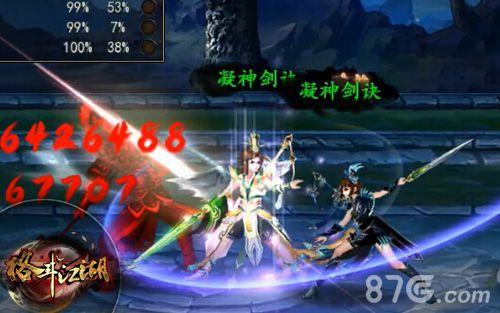 《格斗江湖》新版本天剑职业剖析 2