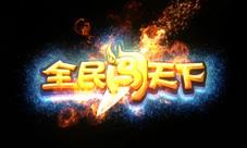 《全民闯天下》评测 极致的画面和音效