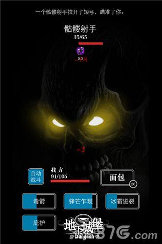图2:《地下城堡》游戏截图