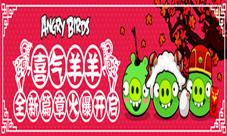 《愤怒的小鸟之喜气羊羊》评测:羊年中国专属小鸟