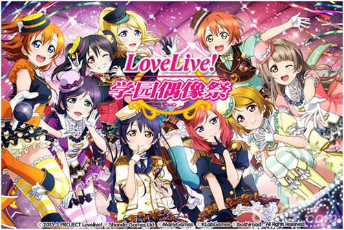 《LoveLive! 学园偶像祭》情人节活动登场 浪漫粉红季节