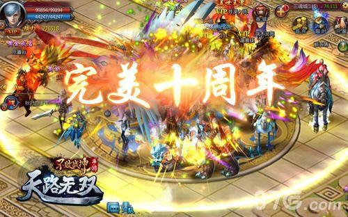 《不败战神》新版本迎双节3