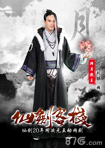 《仙剑客栈》演员6