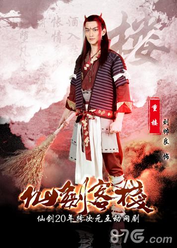 《仙剑客栈》演员5