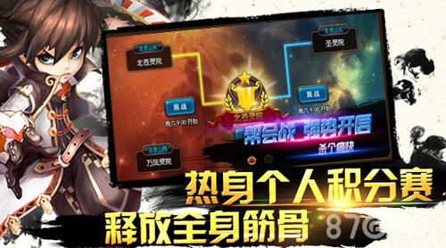 《大主宰》手游工会战新玩法曝光2