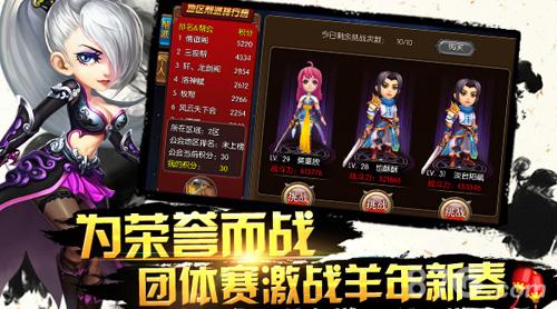《大主宰》手游工会战新玩法曝光3