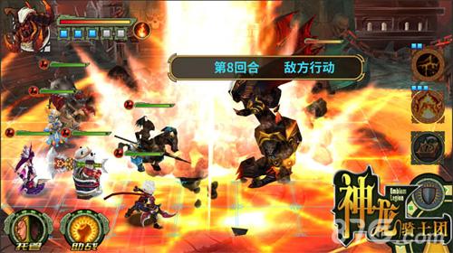 《神龙骑士团》游戏截图3