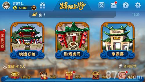 《揭阳上游》新版本Q萌公测 2